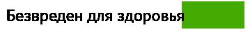 http://micro35.ru/images/upload/безвреден%20для%20здоровья.png